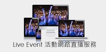 Live Event活動網路直播服務